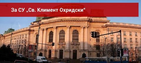 "За СУ ""Св. Климент Охридски"""